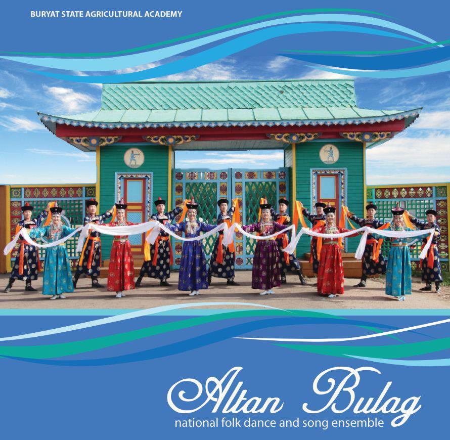 """Ensemble folklorique national """"ALTAN BOULAG"""""""